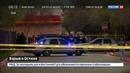 Новости на Россия 24 Один человек ранен в результате взрыва в американском Остине