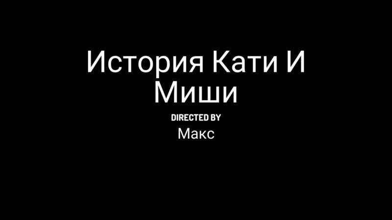 История Кати И Миши Макс 02 15 19 23 55