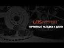 Остановись вовремя с надёжной тормозной системой UBS