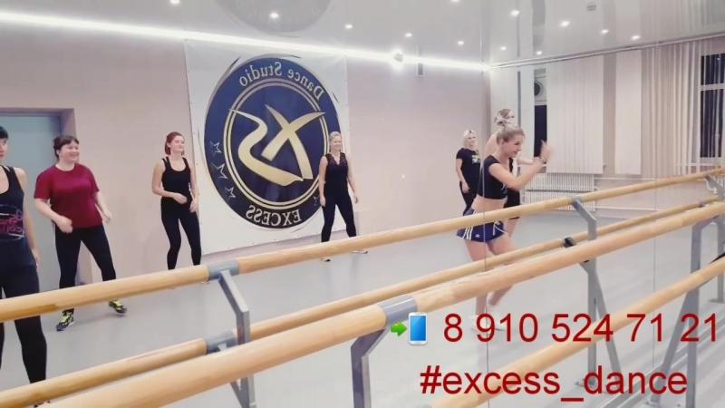17.09.2018 REGGAETON в EXCESS Dance Studio