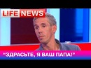 Елена Князева и Алексей Панин говорят о фильме Здрасьте, я ваш папа! @ LifeNews