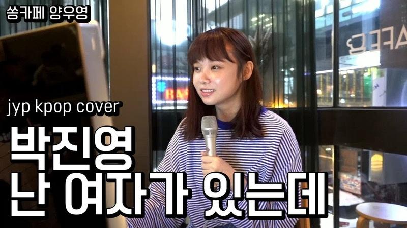 박진영 난 여자가 있는데 (연습중인데 어때요?) 쏭카페 양우영