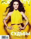 Сати Казанова фото #35