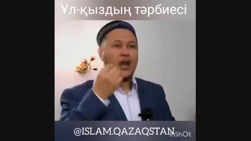 Ұл қыздың тəрбиесі Арман Қуанышбаев ұстаз