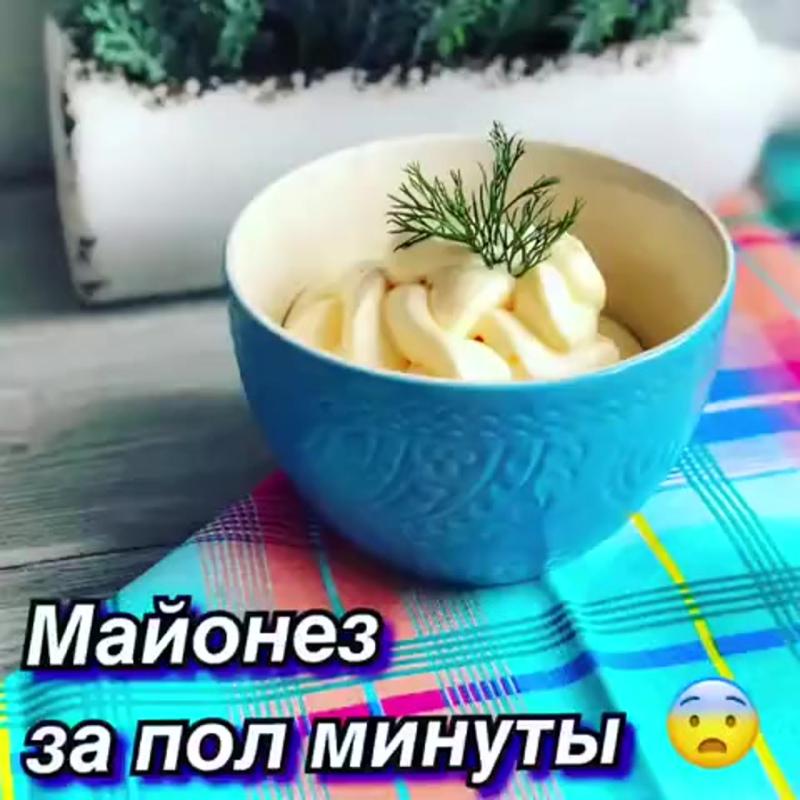 ДОМАШНИЙ МАЙОНЕЗ