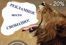 РЕКЛАМА В ГРУППЕ