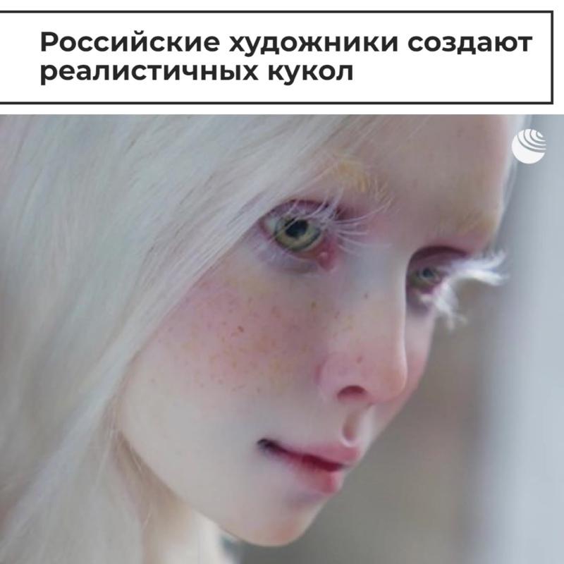 Российские художники создают реалистичных кукол