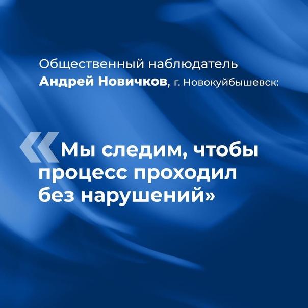 Андрей Новичков: «Мы следим, чтобы процесс проходи...