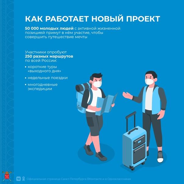 7 сентября в России стартовал новый интересный проект – «...