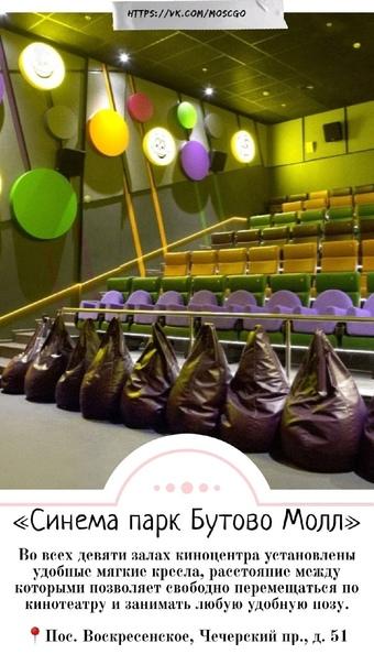 ТОП-10 кинотеатров Москвы с уютным залами:...