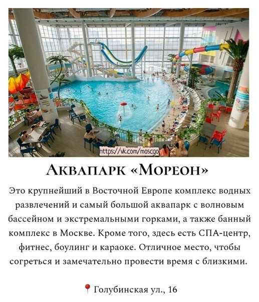 ТОП-10 вариантов, куда можно пойти в Москве, если ...