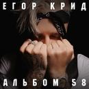 Крид Егор   Москва   5