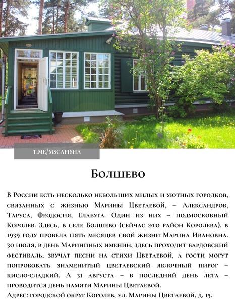 ТОП-5 атмосферных подмосковных дач-музеев писателе...