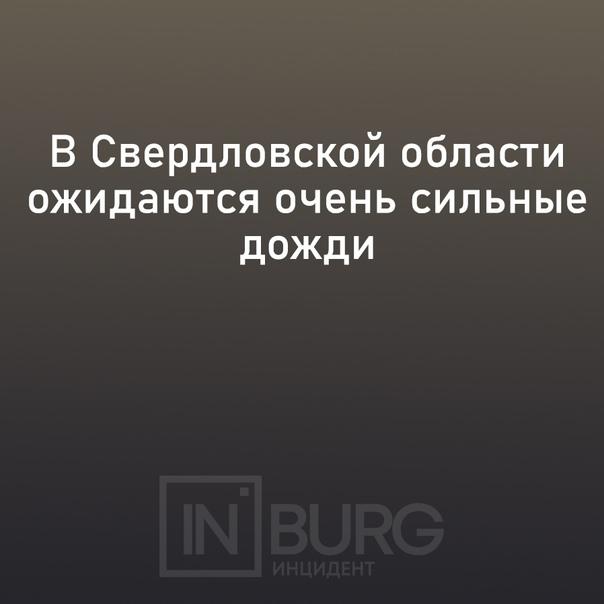 Завтра, 16 сентября, местами в Свердловской области ожида...