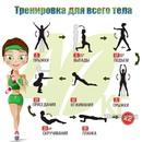 Базовые упражнения, чтобы твое тело всегда было стройным и подтянутым