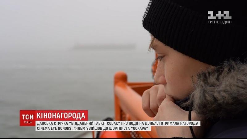 Данська стрічка Віддалений гавкіт собак про події на Донбасі отримала ще одну нагороду