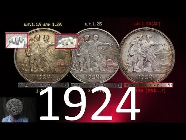 Серебряная монета 1 рубль 1924 года, ЦЕНА И РАЗНОВИДНОСТИ.