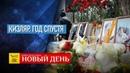 НОВЫЙ ДЕНЬ. НОВОСТИ. ВЫПУСК ОТ 18.02.2019