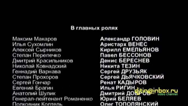 Кремлевские курсанты 085 online video 8