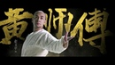 Kung Fu League (功夫联盟, 2018) action trailer