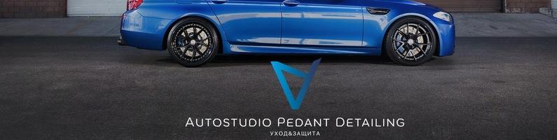 Pedant Detailing Studio