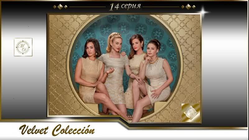 Velvet Colección 4x02 - El pasado siempre vuelve [VO Madlen Duval] / 14 серия Прошлое всегда возвращается