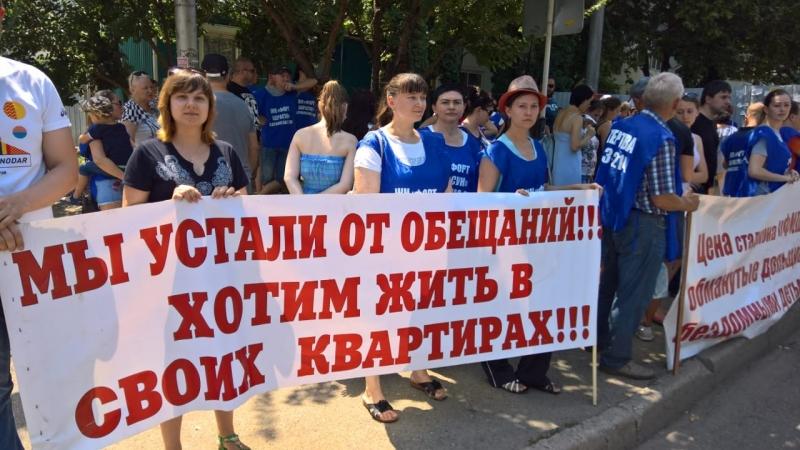 Дольщики ЖК Форт Карасун 29 07 2018