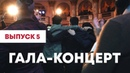 Дневник ХХХ Международного фестиваля команд КВН. Выпуск 5