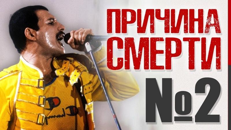 Фредди Меркьюри: Вторая реальная причина смерти (Жмунесс, похорон, Bohemian Rhapsody, афера ХХ века)