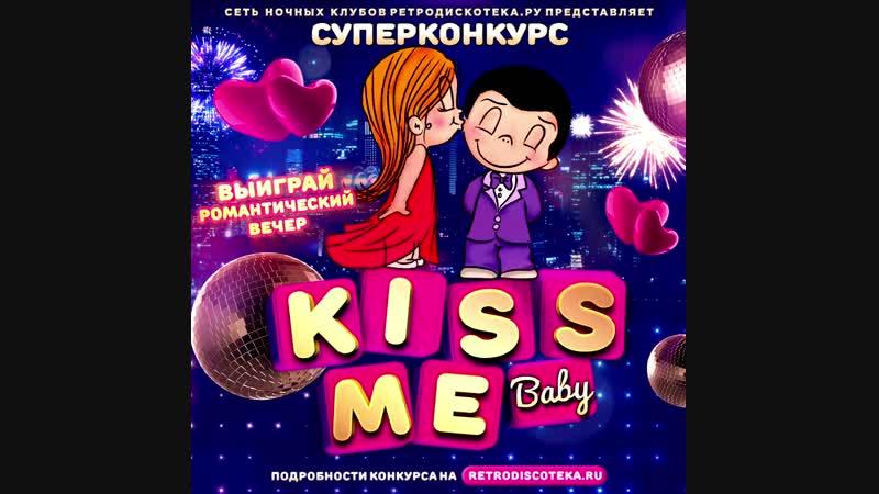 Суперконкурс KISS ME BABY! Выиграй романтический вечер мечты!