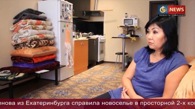 Покупка двух квартир в Екатеринбурге от кооператива Бест Вей