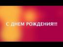 Поздравляем Катю Павельеву с Днём рождения
