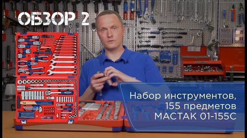 Набор инструментов МАСТАК 155 пр. (M 01-155С)