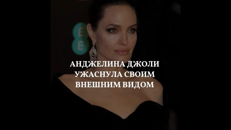 Истощенная Анджелина Джоли ужаснула своим внешним видом