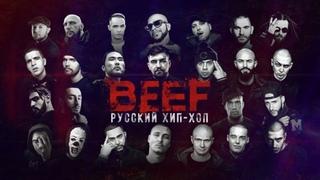 BEEF: Русский хип-хоп  тизер