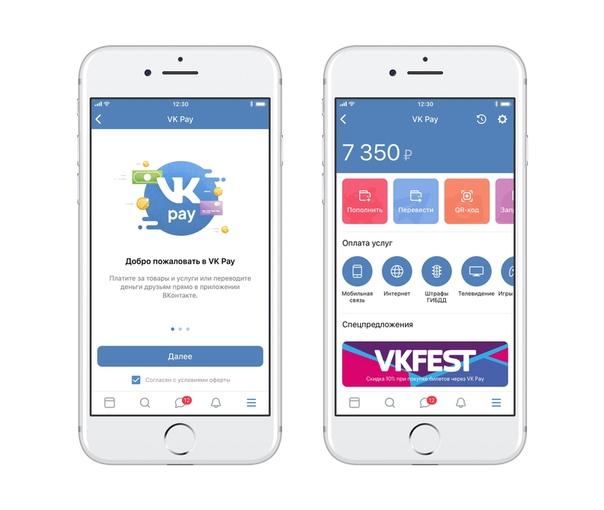 ВКонтакте запустил VK Pay