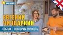 Евгений Чичваркин - Собчак l Дети l Повторим Евросеть