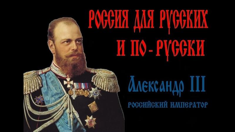 Россия не для русских
