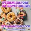 Отдам даром или за вкусняшки/ Усть-Каменогорск