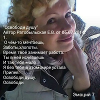 Елена Ратобыльская