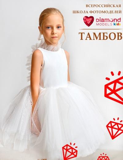 Елена Даймонд