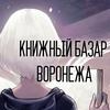 Книжный базар Воронежа