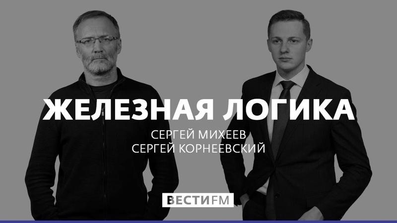 Мюнхенская конференция по безопасности. Итоги * Железная логика с Сергеем Михеевым (18.02.19)