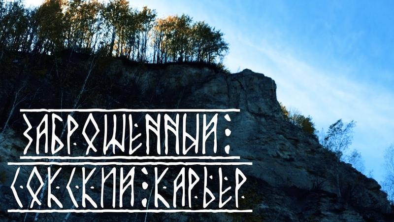 Заброшенный Сокский карьер Самара. Мрачная осень