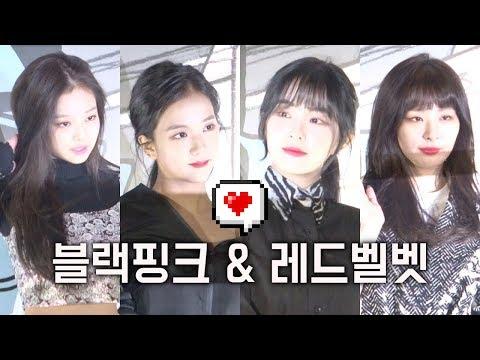 블랙핑크(Black Pink) 지수-제니 레드벨벳(Red Velvet) 아이린-슬기 '심쿵 미모' @Prada Comics Collection (2018.02.07)