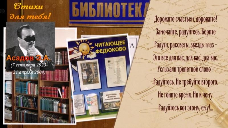 Стихи для тебя! Асадов Э.А. Библиотека №23 МУК ЦБС г.Подольска