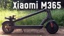 Электросамокат Xiaomi Mi Electric Scooter M365 Скромный опыт то что нужно знать перед покупкой