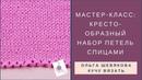 ✔Учу вязать Мастер-класс Крестообразный набор петель спицами