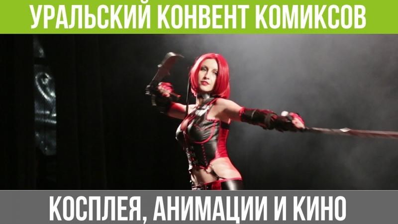 U:CON 2018 – FUTURISM в Екатеринбурге