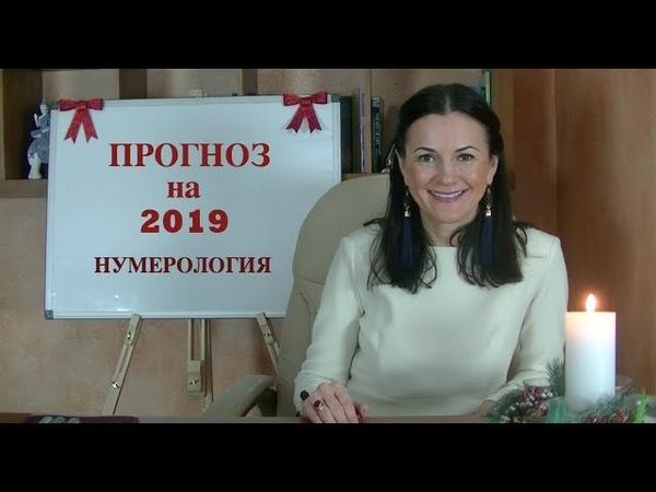 ПРОГНОЗ НА 2019 ГОД - Самый лучший год по нумерологии!